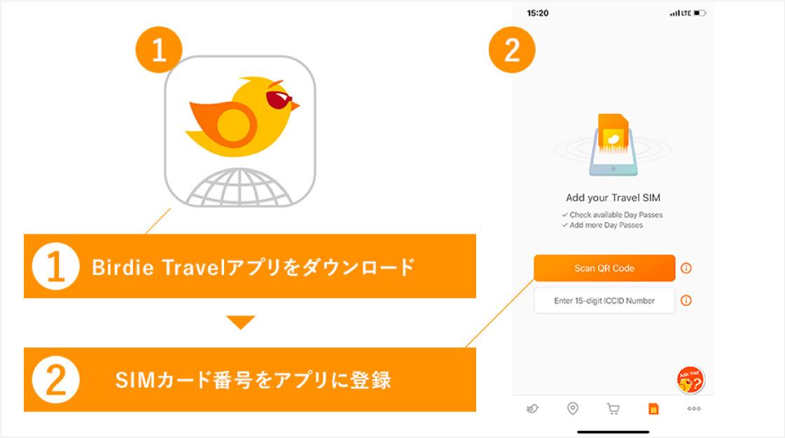 アプリから行き先と滞在期間を選ぶだけの簡単設定。