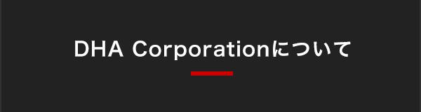 DHA Corporation について